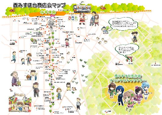 西みずほ台商店会トップページ